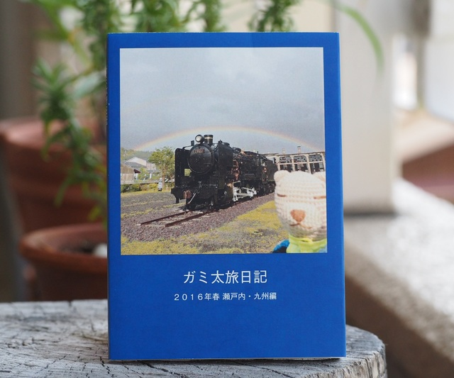 フォトブック「ガミ太旅日記 2016年春 瀬戸内・九州編」