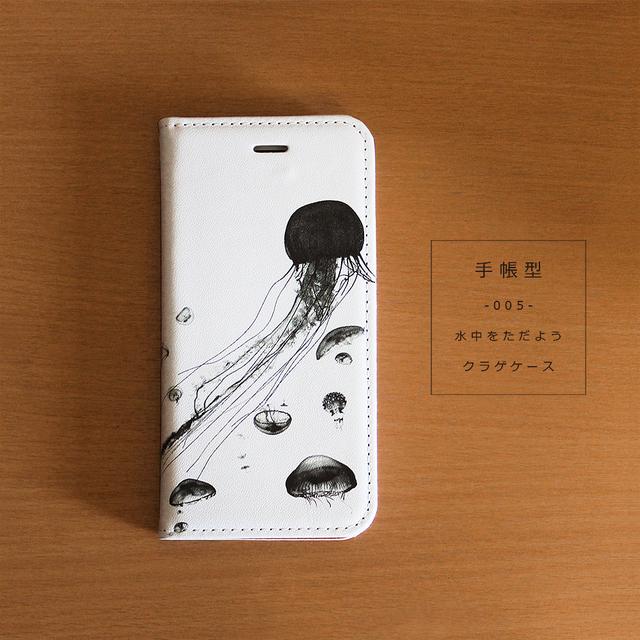 スマホケース 手帳型 005:Jellyfish*水中をただようクラゲ iPhoneケース