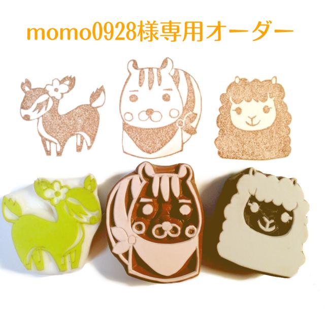 momo0928様専用フォーム