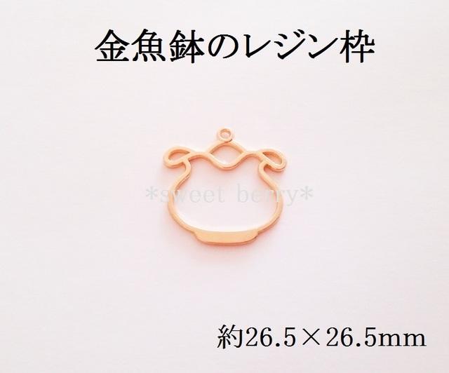 【マットゴールド】 金魚鉢のレジン枠