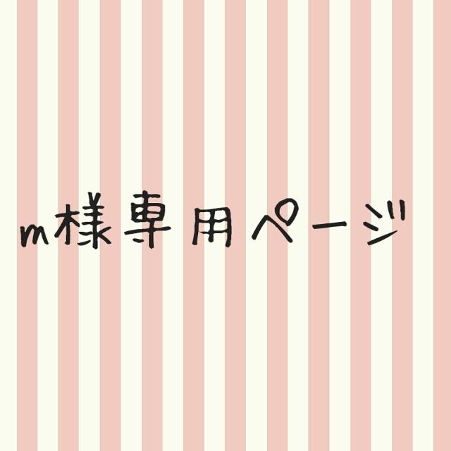 mckkai040419様専用ページ