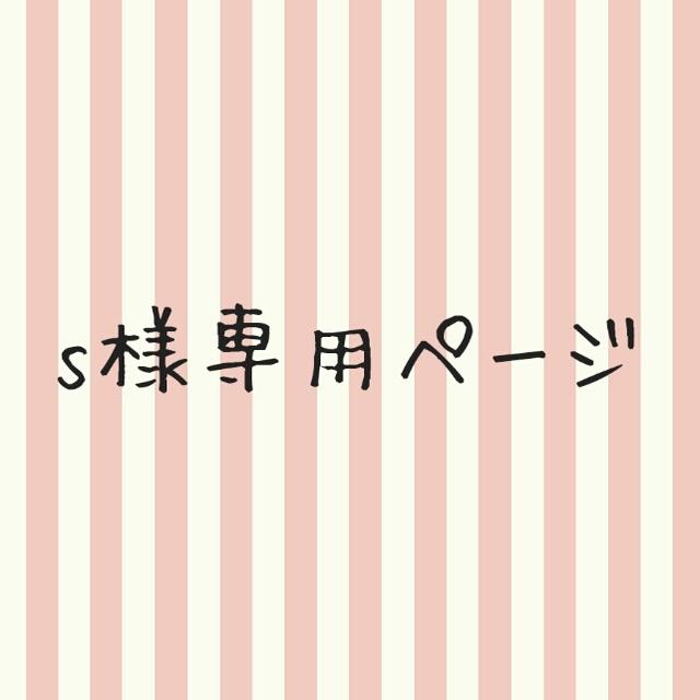 soleil-kie様専用ページ