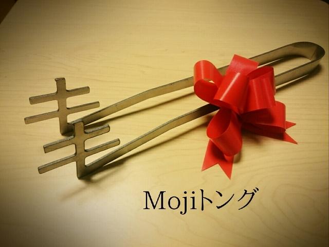 Mojiトング