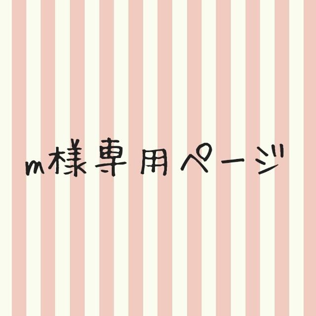 monoss様専用ページ