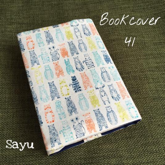 ブックカバー 41[文庫本サイズ]