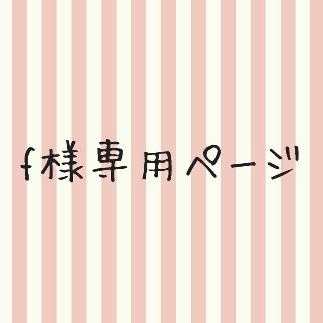 freesummer74様専用ページ