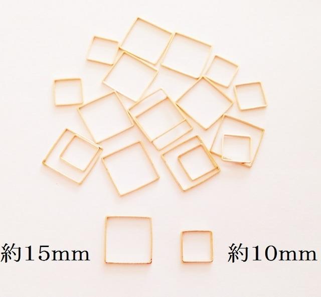 【15mm】 フレームパーツ 正方形 10個