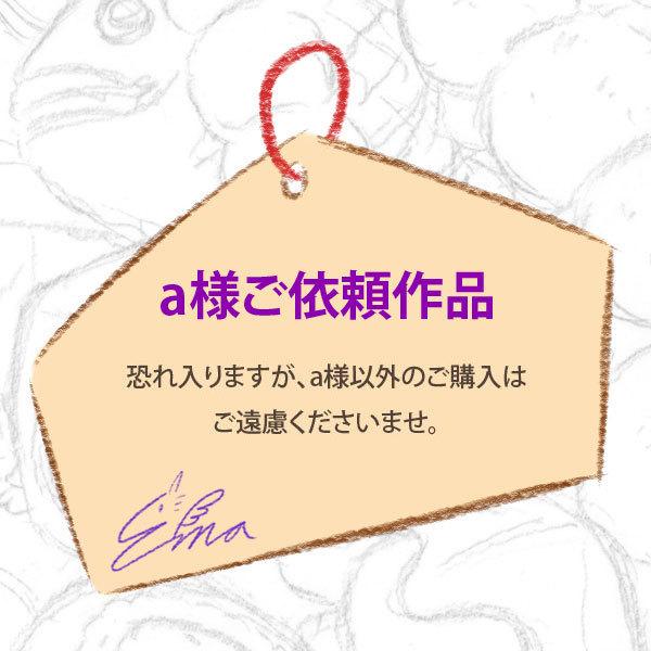 【a様ご依頼作品】