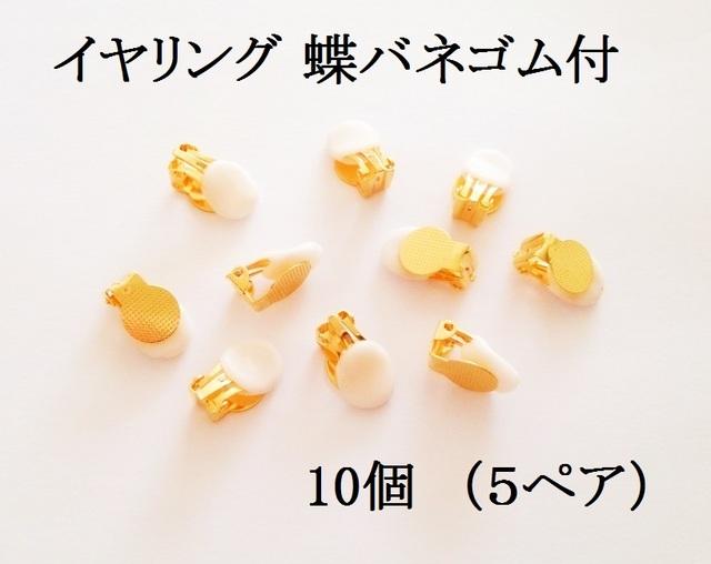 【ゴールド】 イヤリング 蝶バネゴム付 丸皿 10個
