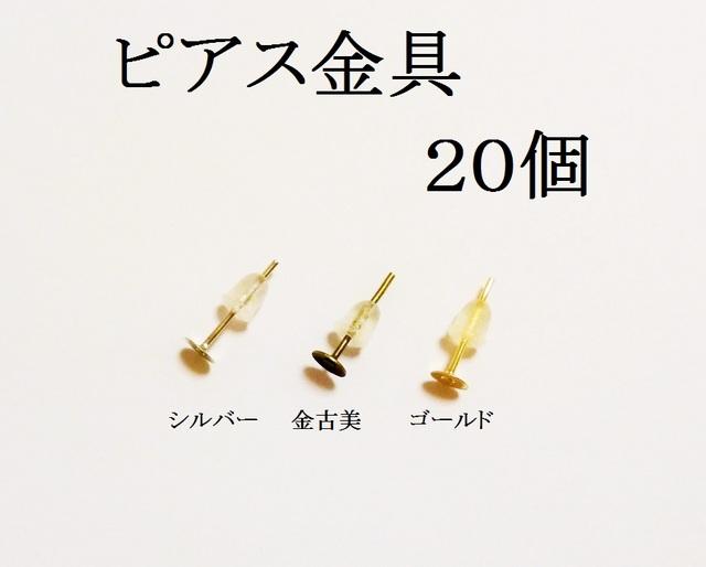【ゴールド】 ピアス金具 20個(10ペア)