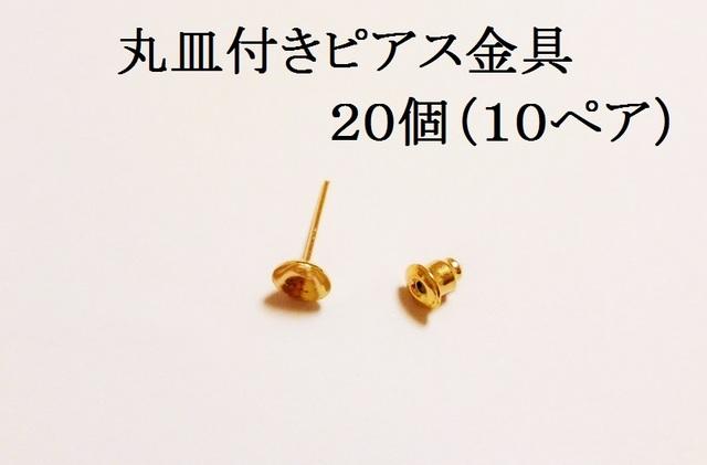 【ゴールド系】 丸皿付きピアス金具 20個(10ペア)