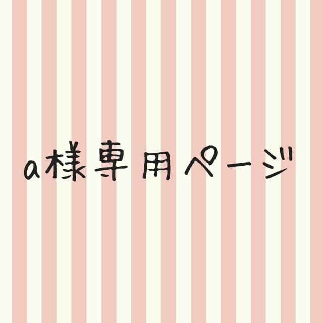 ayaco8roro様専用ページ