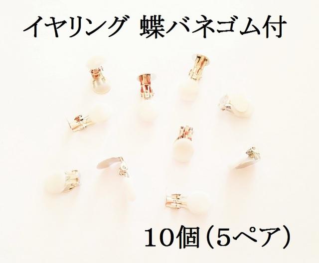 【シルバー】 イヤリング 蝶バネゴム付 丸皿 10個