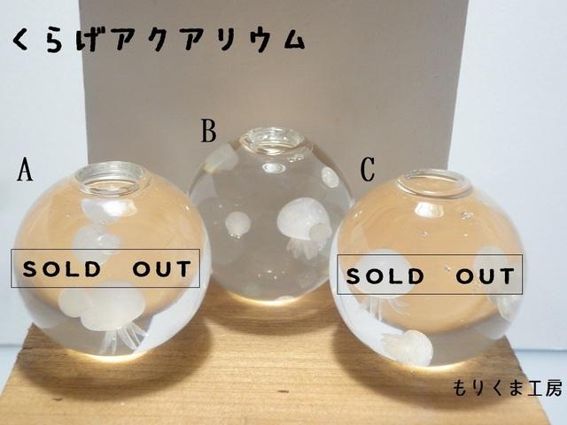 ぷちアクアリウム くらげちゃん ボール型 B 蓄光