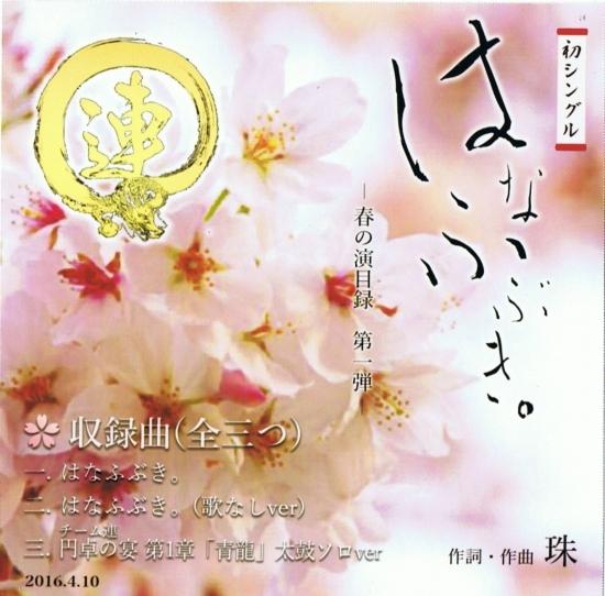 はなふぶき -春の演目録 第一弾-
