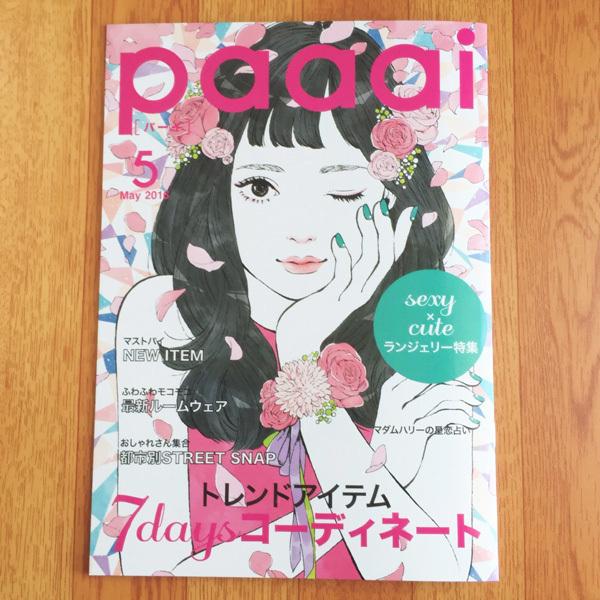 ファッション誌風イラスト集『paaai』5月号