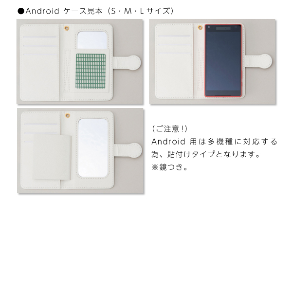 Android用ガーリーな手帳型スマートフォンケース ー My favorite ー