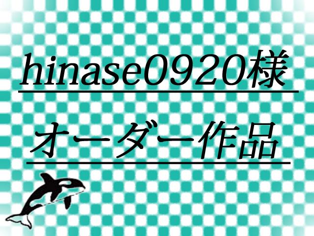 hinase0920様オーダー作品