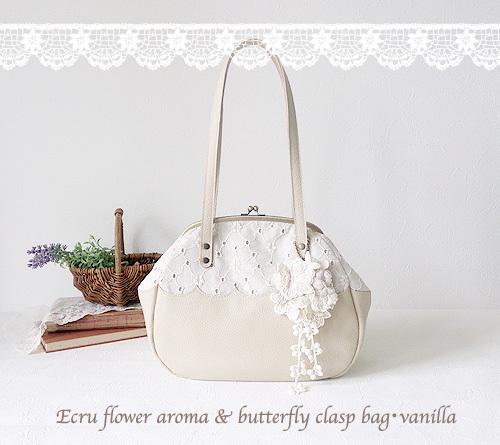 Ecru flower aroma & butterfly clasp bag・vanilla