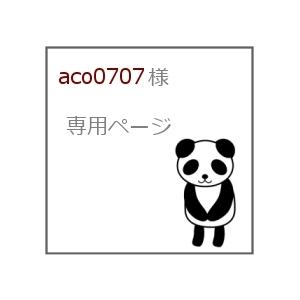 aco0707 様 専用ページ