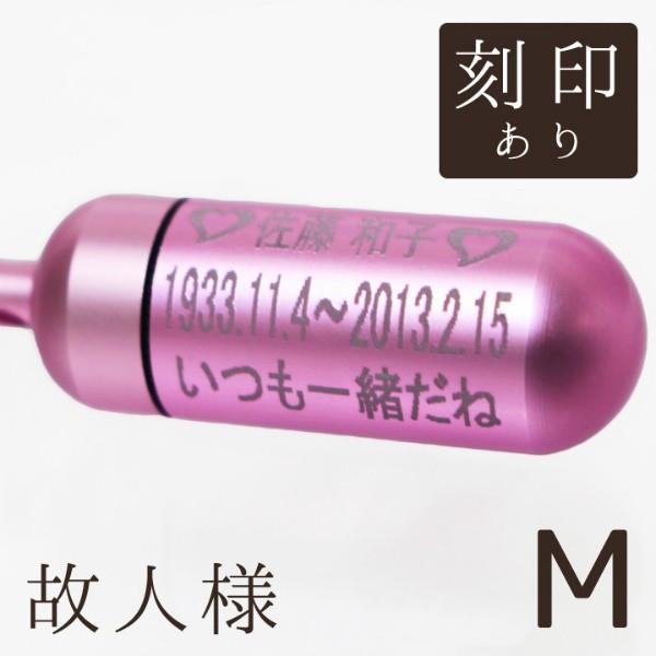 遺骨ペンダント 故人様 メモリアルペンダント (中) キュアピンク お守り袋+ホルダーフック付き
