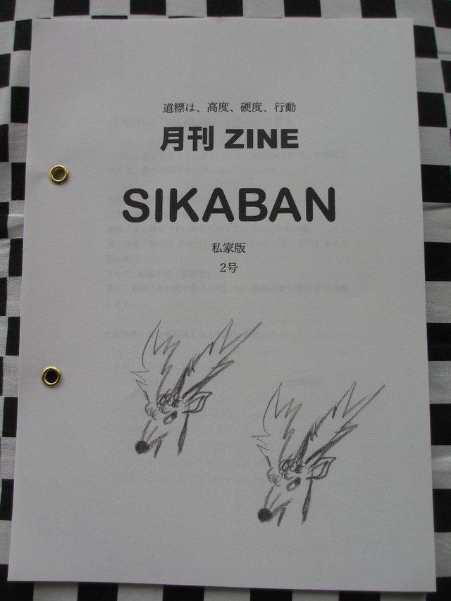 月刊ZINE「SIKABAN」2号