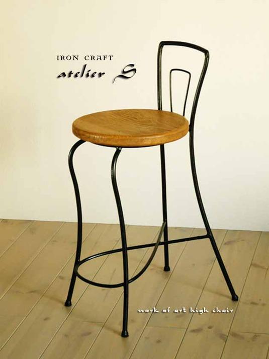 アイアン high chair [ハイチェアー]