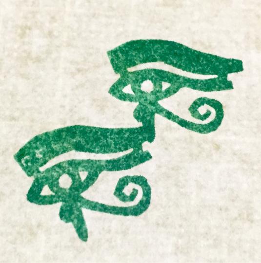 【心身回復】ホルスの目ハンコ