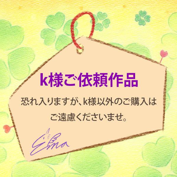 【k様ご依頼作品】