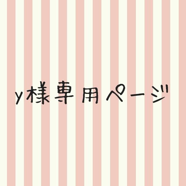 yanyoi様専用ページ