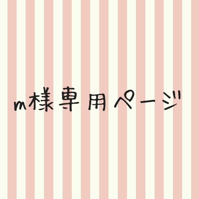 miiiimam様専用ページ