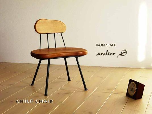 アイアン child chair [こどもイス]