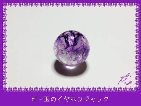 ビー玉のイヤホンジャック*紫マーブル