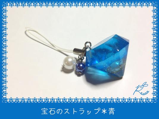 宝石のストラップ*青