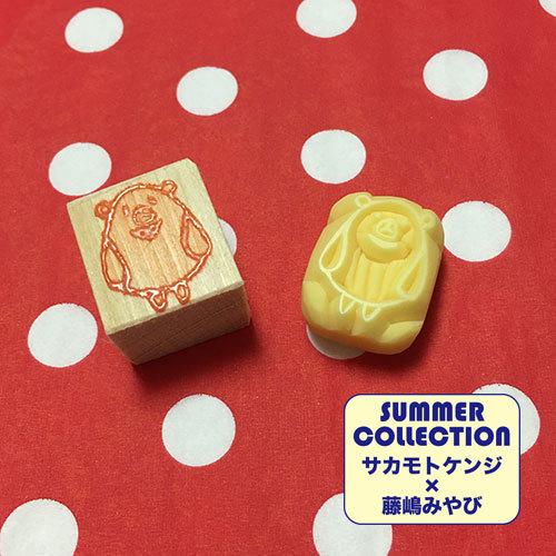 【消しゴムはんこ】夏コレ2016★くまさん