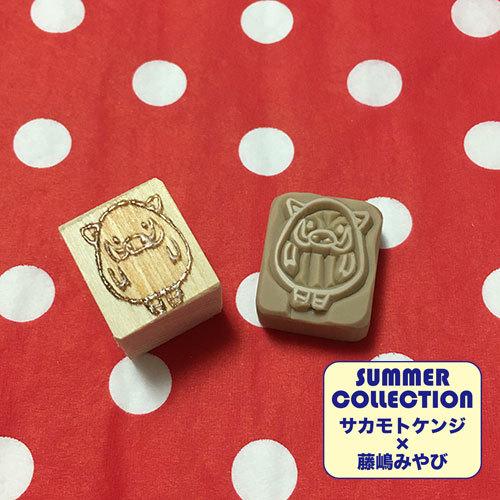 【消しゴムはんこ】夏コレ2016★いのししさん