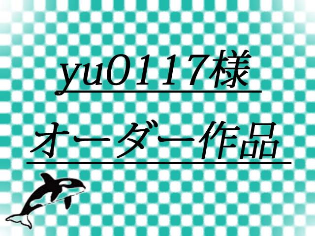 yu0117様オーダー作品