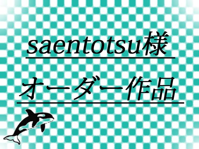 saentotsu様オーダー作品