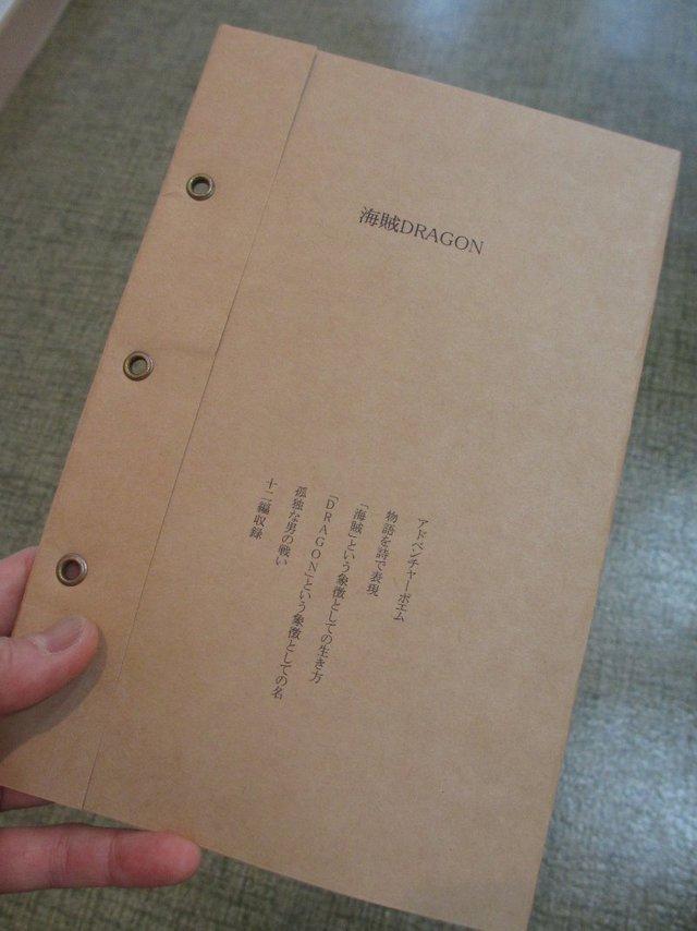 「海賊DRAGON」ハトメ・アートブック版