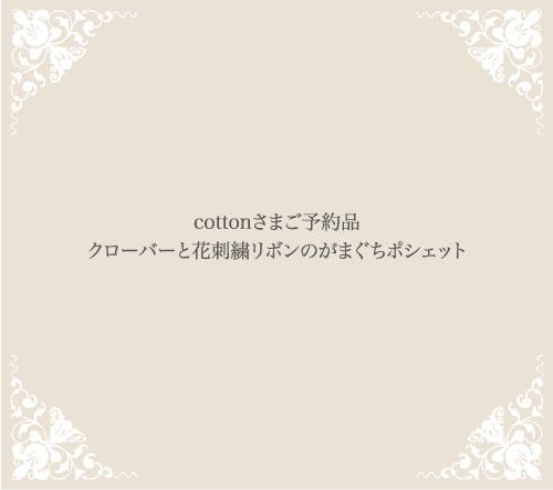 cottonさまご予約品 クローバーと花刺繍リボンのがまぐちポシェット