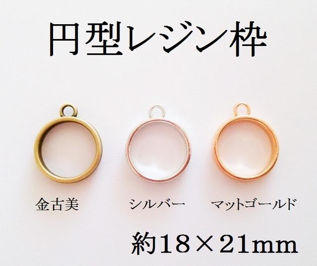 【シルバー】 円形レジン枠 5個