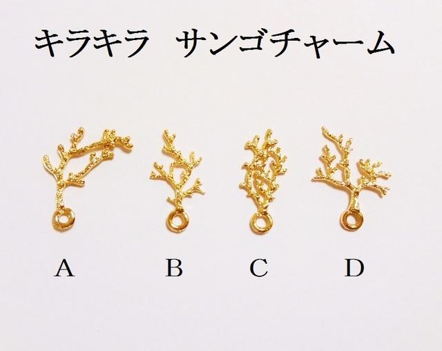 【C】 キラキラサンゴパーツ 5個