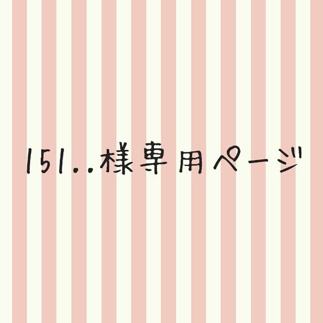 151satoko151様専用ページ