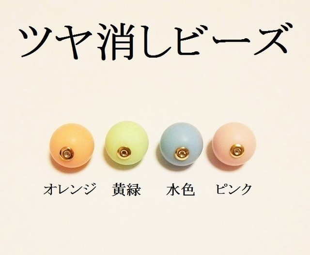 【オレンジ系 16mm】 つや消し ピアスキャッチ簡単加工