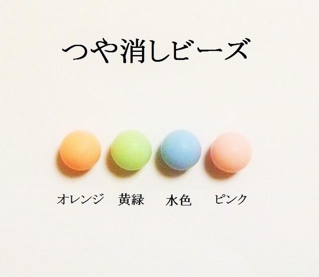 【オレンジ系 8mm】 つや消し パール風ビーズ