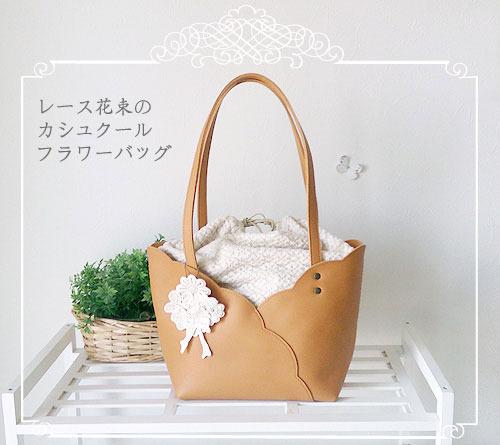 レース花束の カシュクールフラワーバッグ