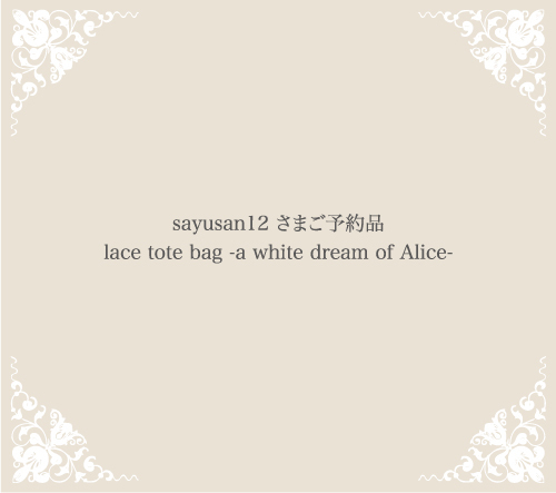 sayusan12 さまご予約品 lace tote bag -a white dream of Alice-