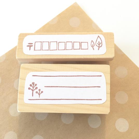 (再販)消しゴムはんこ  葉っぱと実のなる木の郵便番号と住所枠のセット
