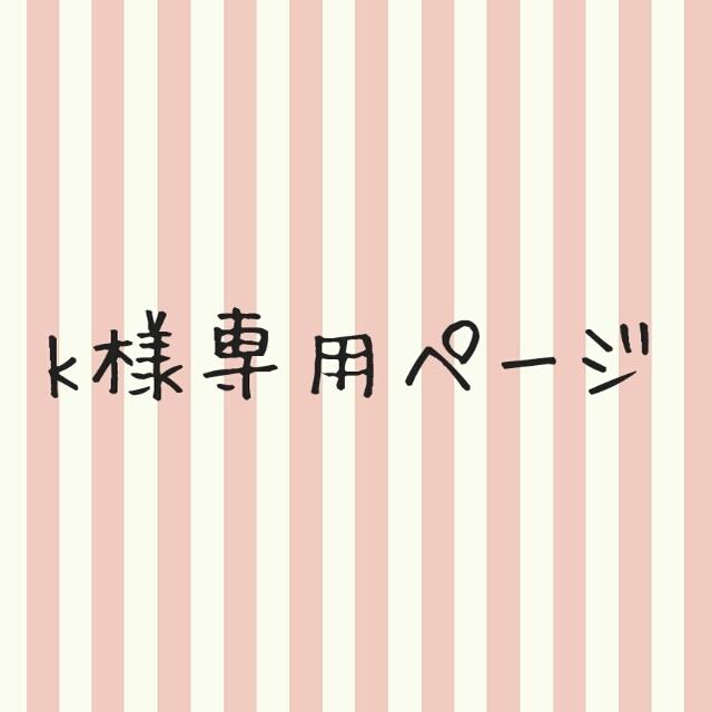 kozukichi8様専用ページ