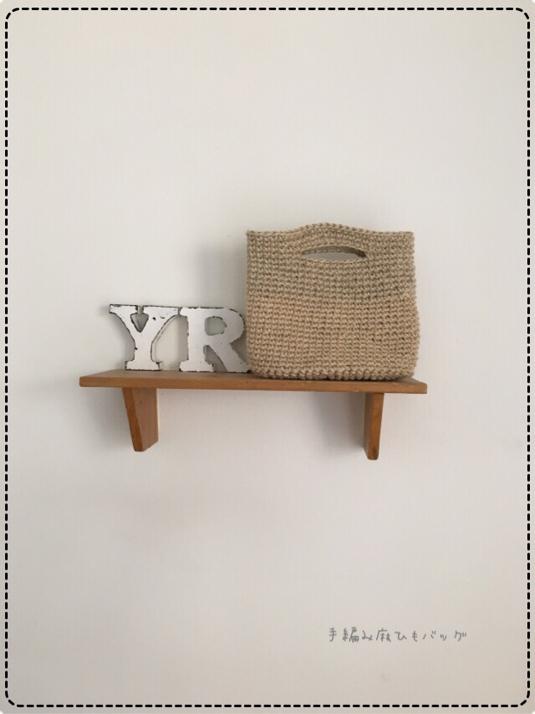 手編み麻ひもバッグ